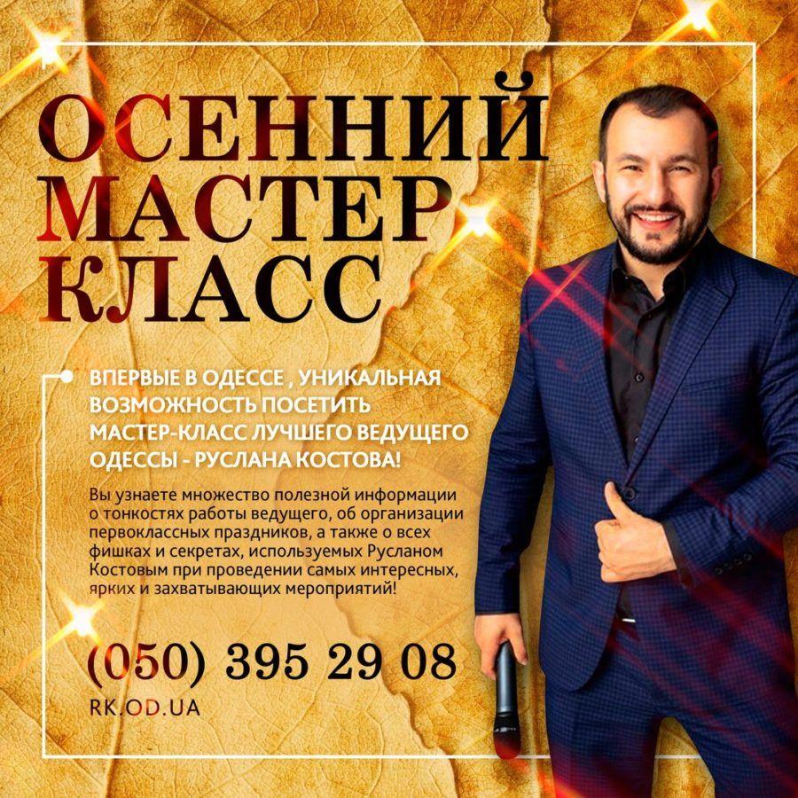 Осенний мастер класс от Руслана Костова!