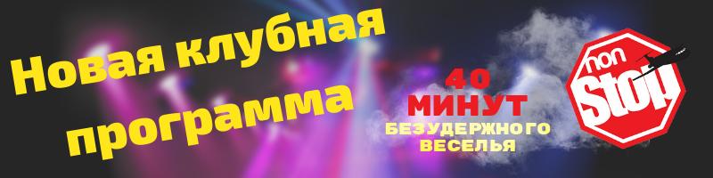 banner-klubnaya-programmark